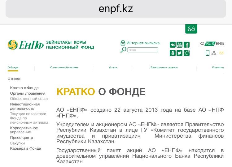 ПОЛУПРАВДА | Досаев: В 2016 году из-под контроля Нацбанка будут выведены ЕНПФ и ФПК