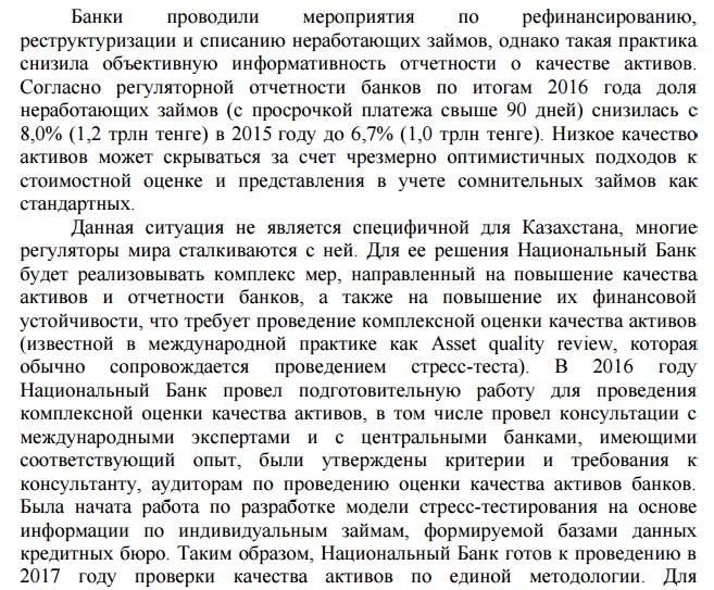 МАНИПУЛЯЦИЯ | Досаев: До сентября 2016 года будут приняты меры по списанию неработающих кредитов всех субъектов банковского сектора