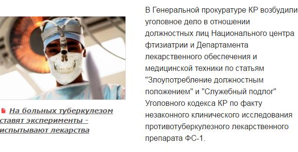ЛОЖЬ | Пациенты центра фтизиатрии Кыргызстана погибли из-за казахстанского лекарства