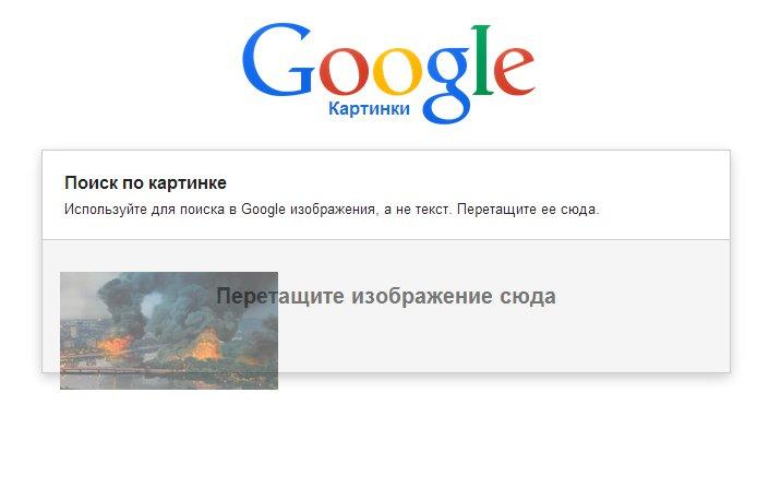проверить фото на фейк гугл
