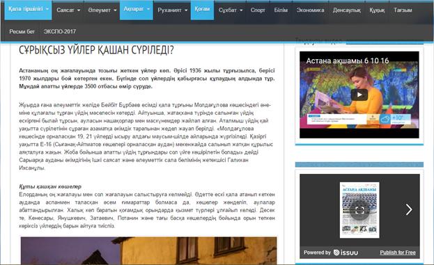ШЫНДЫҚ | Астанада 1500-ден аса отбасы апатты үйлерден жаңа пәтерлерге көшірілді