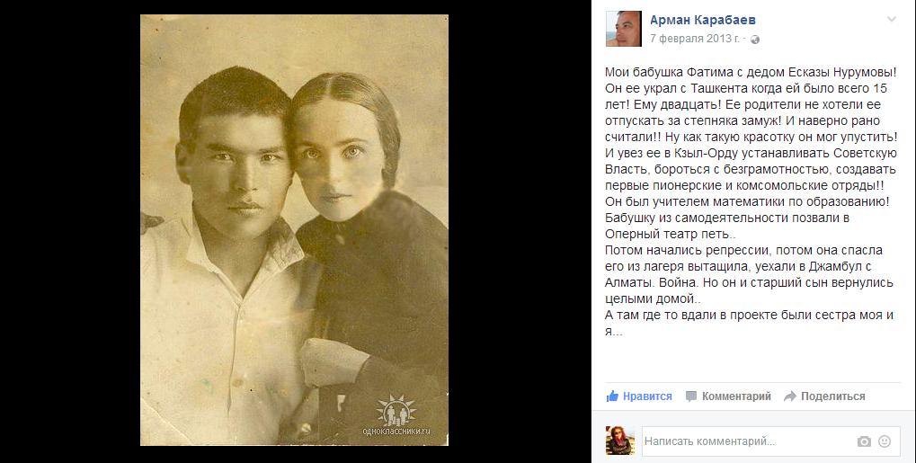 ЛОЖЬ | Найдено фото Дудара и Мариям