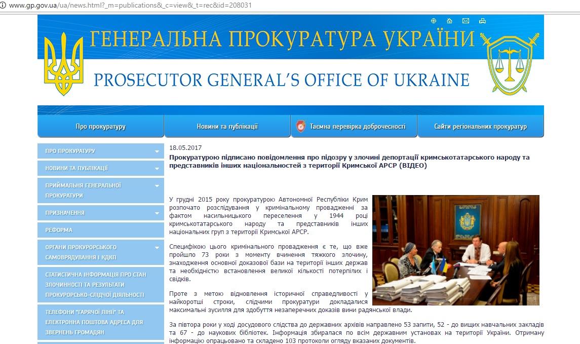 ГП Украины