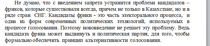Қараев: Мүмкін президенттікке өзін-өзі ұсынуға тыйым салу арқылы сайлау процесіне айтарлықтай саяси мән беру және қауіп-қатерді азайту мақсаты көзделген болар