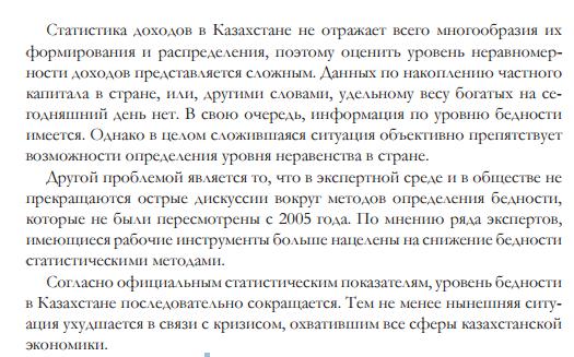ПРАВДА | Всемирный банк: Бедных в Казахстане стало больше