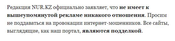 В Сети вновь появился дубликат сайта NUR.KZ